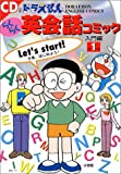 CDつき ドラえもんらくらく英会話コミック 入門編〈第1巻〉(DORAEMON ENGLISH COMICS)