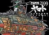 宇宙戦艦ヤマト2199公式設定資料集[Earth]