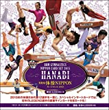 BBM 2015 体操NIPPONカードセット-HANABI- BOX