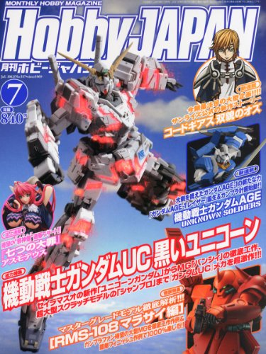 Hobby JAPAN (ホビージャパン) 2012年 07月号 [雑誌]
