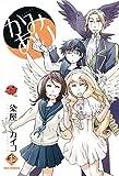 かみあり 3 (IDコミックス REXコミックス)