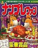 ナンプレファン 2006年 12月号 [雑誌]