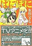 ぱにぽに 7 (ガンガンファンタジーコミックス)