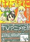 ぱにぽに 第7巻 2005年06月18日発売