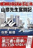 山彦先生奮闘記―オーストラリア事件帳