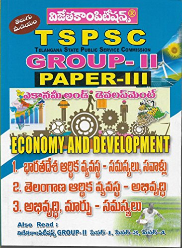 TSPSC Group-II Paper-III Economy and Development [ TELUGU MEDIUM ]