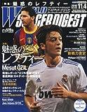WORLD SOCCER DIGEST (ワールドサッカーダイジェスト) 2010年 11/4号 [雑誌]