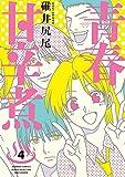 青春甘辛煮 (4) (バンブーコミックス MOMOセレクション)