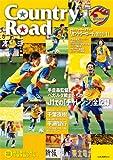 Country Road 2010-2011 千葉直樹・平瀬智行 引退特集号