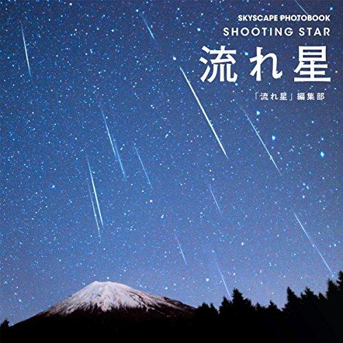 流れ星: SHOOTINGSTAR (SKYSCAPE PHOTOBOOK)