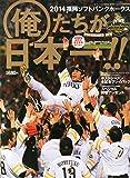 月刊ホークス増刊 YOUNG HAWKS (ヤングホークス)2014日本一 2014年 12月号 [雑誌]