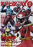 東映ヒーローMAX Vol.51 (タツミムック)