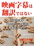 映画字幕は翻訳ではない 戸田奈津子「生きのいい英語は映画で学ぼう」 (朝日新聞デジタルSELECT)