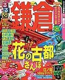 るるぶ鎌倉'13~'14 (国内シリーズ)