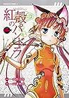 紅殻のパンドラ 第6巻 2015年06月26日発売