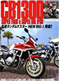 ホンダCB1300―Super four & super bol d'or (Motor magazine mook)