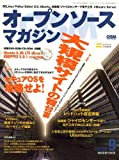 OSM (オープンソースマガジン) 2006年 09月号 [雑誌]