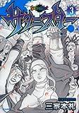サタニスター 3 (3) (ぶんか社コミックス)