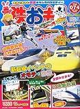 鉄おも 2014年 02月号 Vol.74