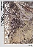 「彼女たち」の連合赤軍―サブカルチャーと戦後民主主義 (角川文庫)