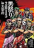 ��⥯���˺פ� 2015 in ������ (¿����ŵ�ʤ�) [DVD]