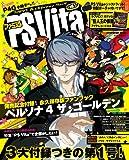 ファミ通PS Vita vol.1 (エンターブレインムック)