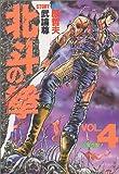 北斗の拳 4 (愛蔵版コミックス)