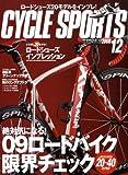 CYCLE SPORTS (サイクルスポーツ) 2008年 12月号 [雑誌]
