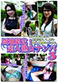団地限定!素人熟女ナンパ (3) [DVD]