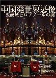 中国発世界恐慌 鬼商城とロプノールの謎