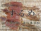 するめ(スルメイカ)大 3枚【化学調味料、食塩無添加】北海道産