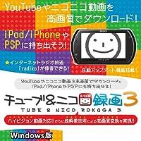 チューブ&ニコ録画3 Windows版 [ダウンロード]