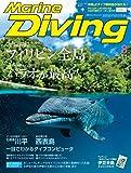 Marine Diving (マリンダイビング) 2016年 08月号 [雑誌] Marine Diving(マリンダイビング)