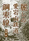 麗しの愛宕山鉄道鋼索線: 京都再発見シリーズ第3弾!