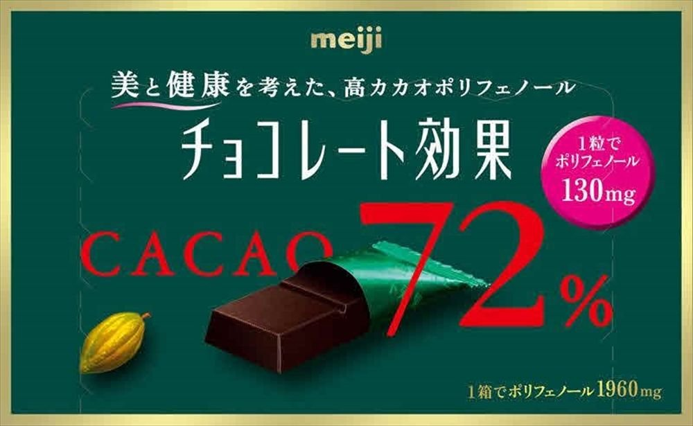 明治 チョコレート効果カカオ72%BOX 75g×5個