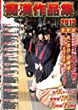 痴漢作品集 2013 [DVD]