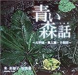 青い森話―八甲田・奥入瀬・十和田 米美知子写真集
