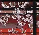 京都・桜—カメラを持って京都へ行こう