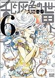 乱と灰色の世界 6巻 (ビームコミックス)