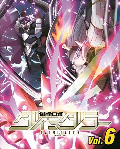 健全ロボ ダイミダラー Vol.6 [Blu-ray]