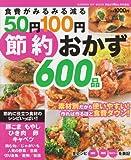 食費がみるみる減る50円100円節約おかず600品 (GAKKEN HIT MOOK)
