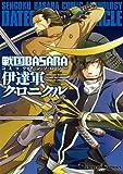 戦国BASARAコミックアンソロジー伊達軍クロニクル (電撃コミックス EX 94-6)