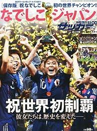 なでしこジャパン2011W杯速報号2011年08月号 [雑誌]