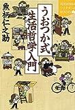 うおつか式生活哲学入門 (講談社SOPHIA BOOKS)