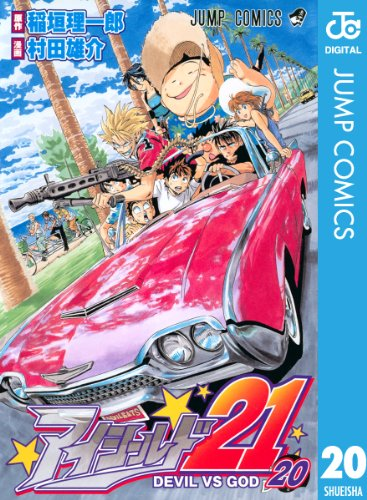 アイシールド21 20 (ジャンプコミックスDIGITAL)