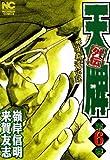 天牌外伝 6 (ニチブンコミックス)