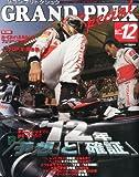 GRAND PRIX Special (グランプリ トクシュウ) 2011年 12月号 [雑誌]