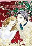 ロマンティック・クリスマス セレクトセット vol.6 (ハーレクインコミックス)