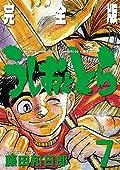 うしおととら 完全版 7 (少年サンデーコミックススペシャル)