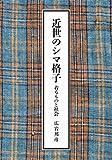 近世のシマ格子― 着るものと社会